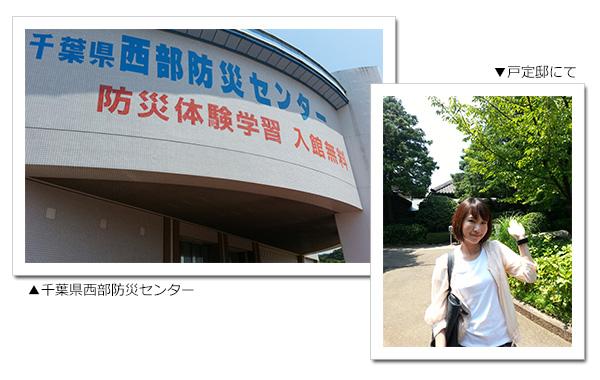 戸定邸と千葉県西部防災センター