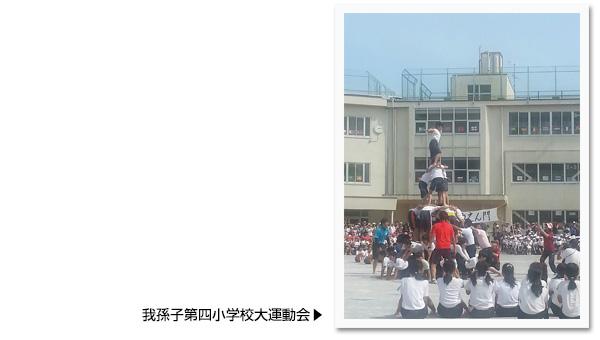 我孫子第四小学校大運動会