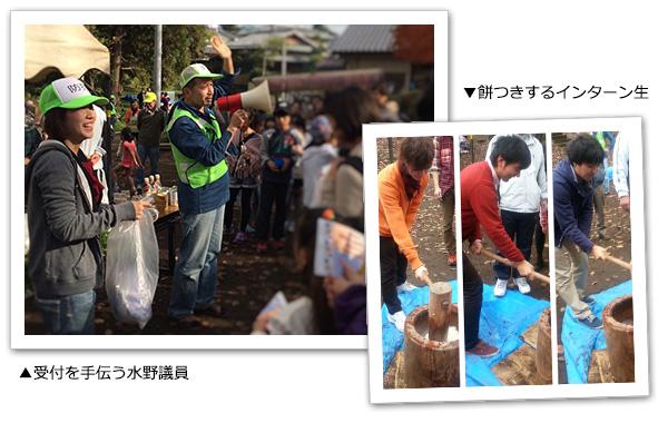 自治会のお祭りを手伝う水野ゆうき議員と餅をつくインターン生 2014年11月25日 AGORAチ