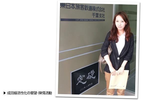 成田線活性化の要望を持ってJR東日本を訪れる水野ゆうき議員