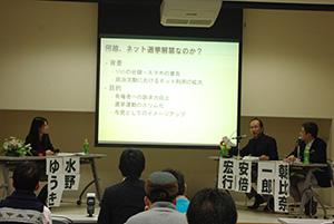 水野ゆうき議員と安倍宏行氏、朝比奈一郎氏によるパネルディスカッション
